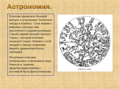 Египтяне проявляли большой интерес к астрономии. Различали звёзды и планеты. ...