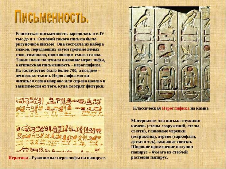 Египетская письменность зародилась в к.IV тыс.до н.э. Основой такого письма б...