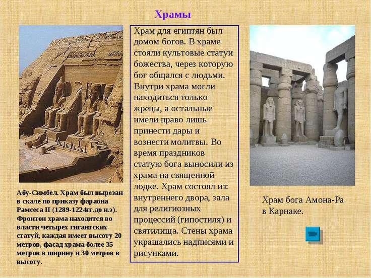 Храмы Абу-Симбел. Храм был вырезан в скале по приказу фараона Рамсеса II (128...