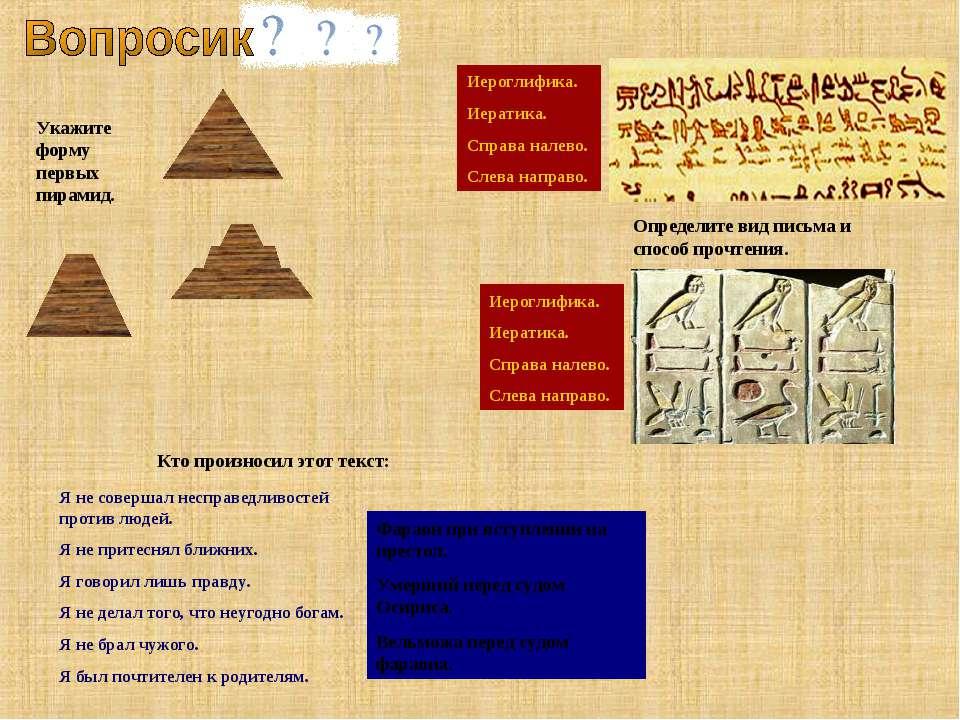 Определите вид письма и способ прочтения. Иероглифика. Иератика. Справа налев...
