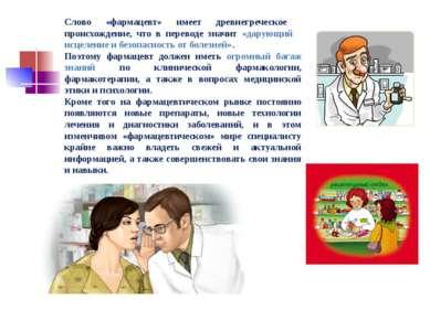 Слово «фармацевт» имеет древнегреческое происхождение, что в переводе значит ...