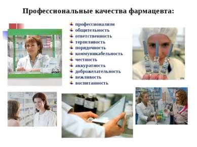 Профессиональные качества фармацевта: профессионализм общительность ответстве...