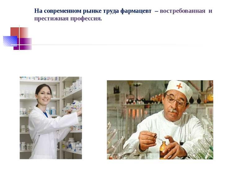 На современном рынке труда фармацевт – востребованная и престижная профессия.