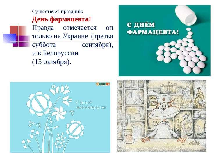 Существует праздник: День фармацевта! Правда отмечается он тольконаУкраине ...