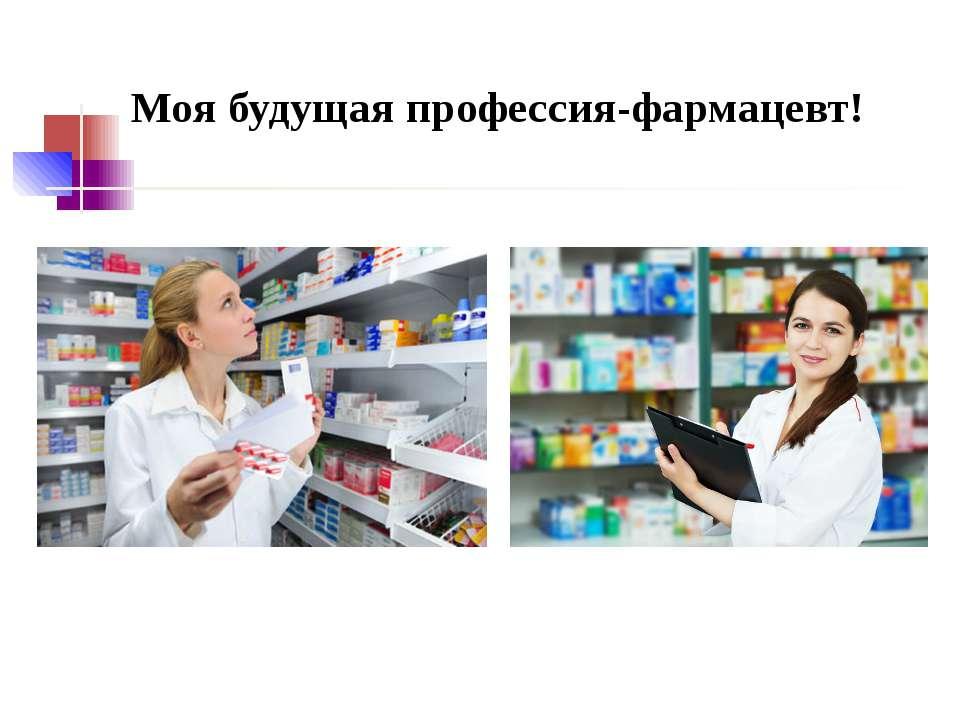 Моя будущая профессия-фармацевт!