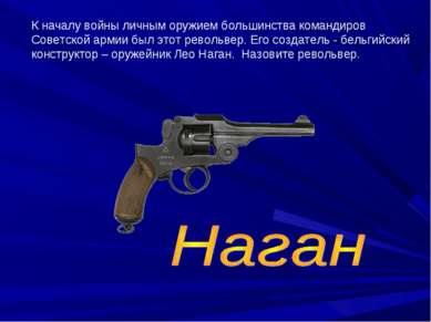 К началу войны личным оружием большинства командиров Советской армии был этот...