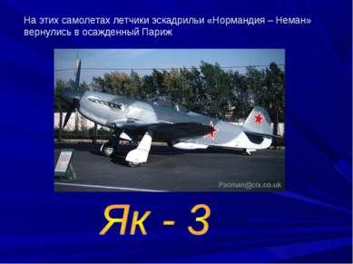 На этих самолетах летчики эскадрильи «Нормандия – Неман» вернулись в осажденн...