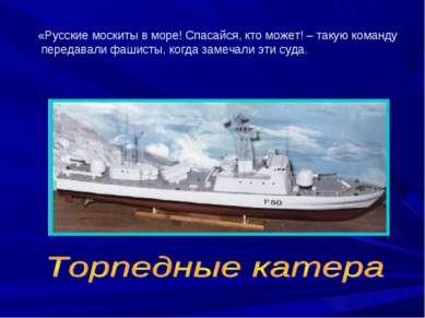 «Русские москиты в море! Спасайся, кто может! – такую команду передавали фаши...