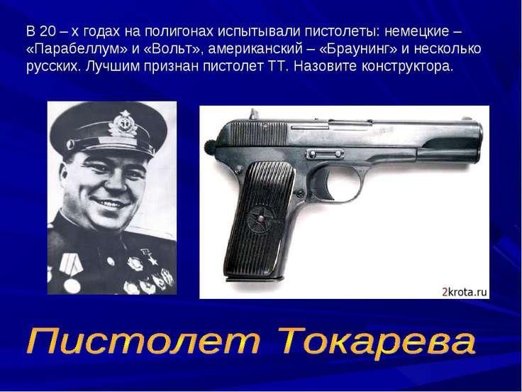 В 20 – х годах на полигонах испытывали пистолеты: немецкие – «Парабеллум» и «...