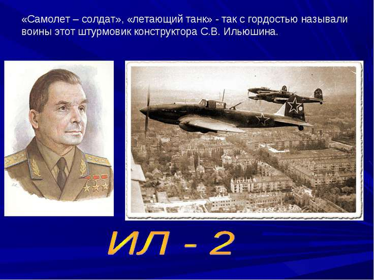 «Самолет – солдат», «летающий танк» - так с гордостью называли воины этот шту...