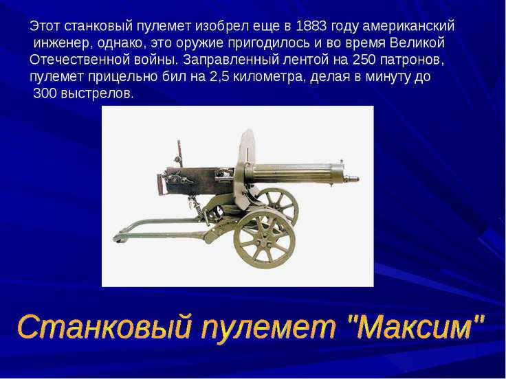 Этот станковый пулемет изобрел еще в 1883 году американский инженер, однако, ...