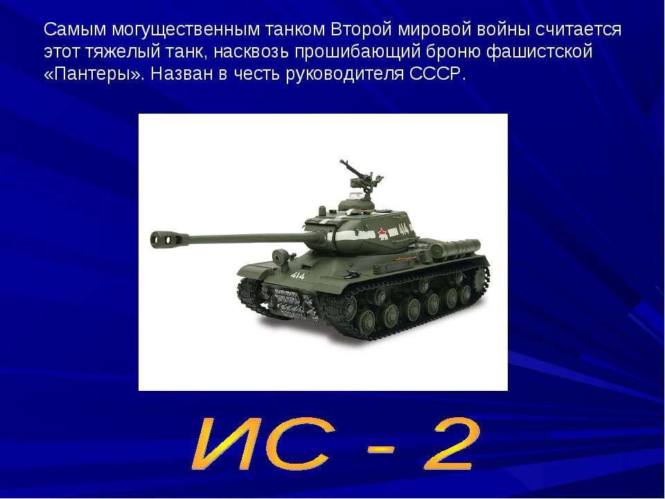 Самым могущественным танком Второй мировой войны считается этот тяжелый танк,...