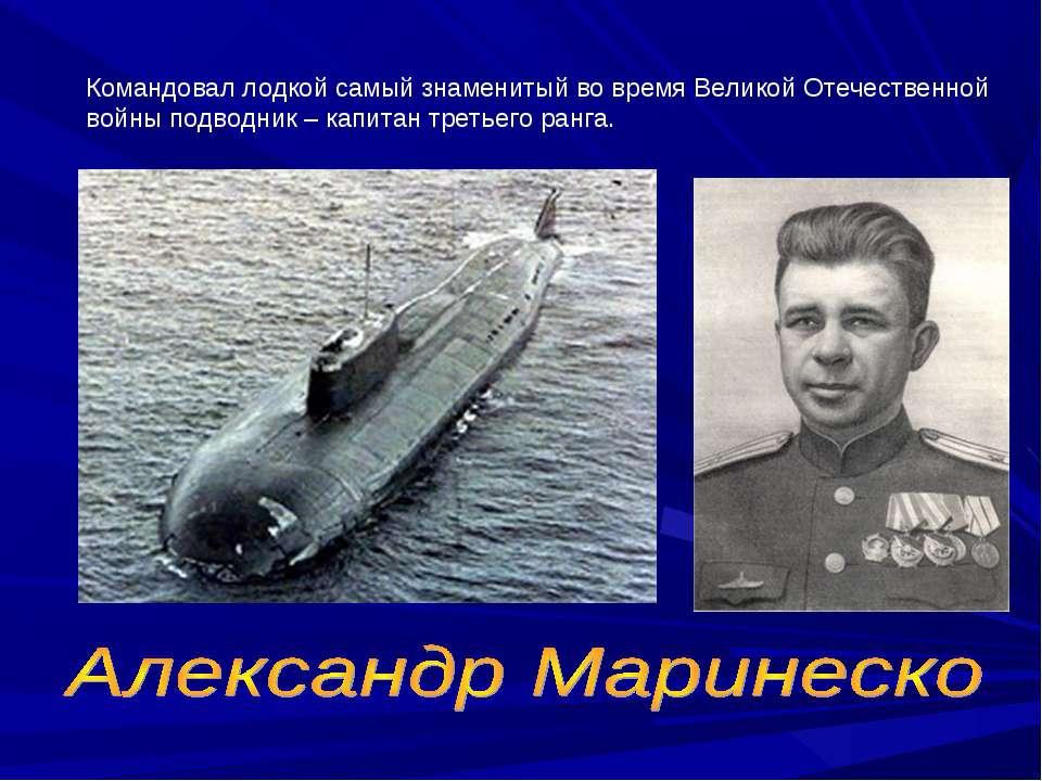 Командовал лодкой самый знаменитый во время Великой Отечественной войны подво...