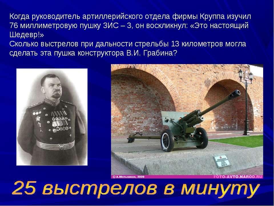 Когда руководитель артиллерийского отдела фирмы Круппа изучил 76 миллиметрову...