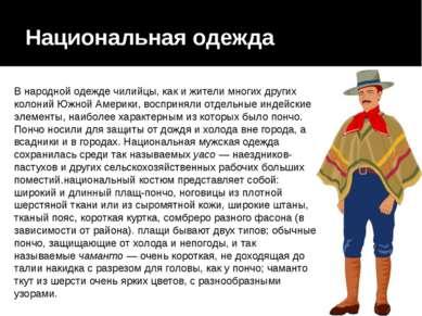 Национальная одежда В народной одежде чилийцы, как и жители многих других кол...