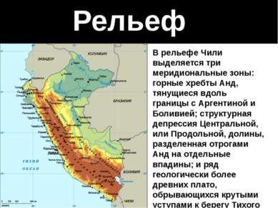 Рельеф В рельефе Чили выделяется три меридиональные зоны: горные хребты Анд, ...