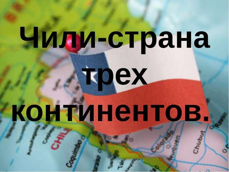 Чили-страна трех континентов.