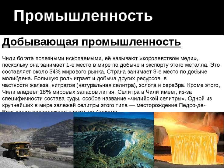 Промышленность Добывающая промышленность Чили богата полезными ископаемыми, е...