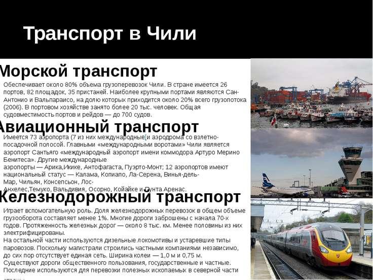 Транспорт в Чили Морской транспорт Обеспечивает около 80% объема грузоперевоз...