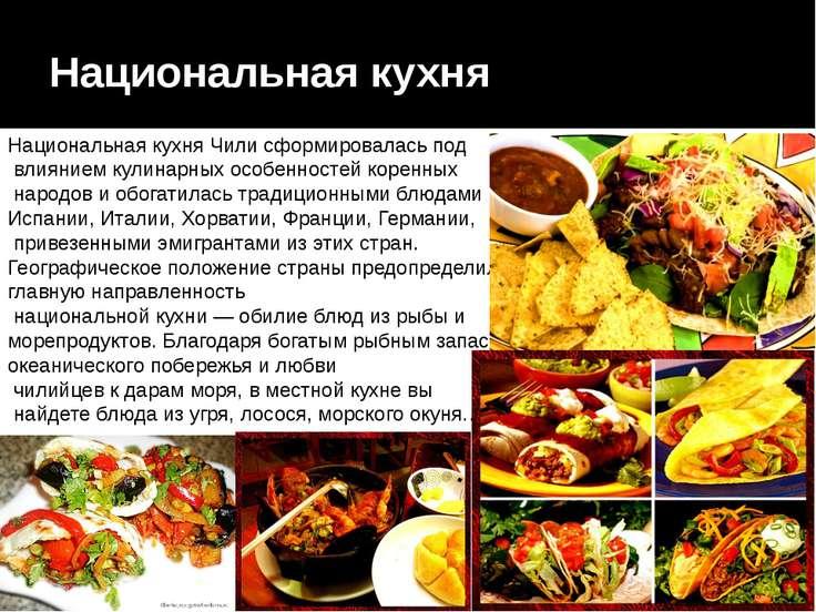 Национальная кухня Национальная кухня Чили сформировалась под влиянием кулина...