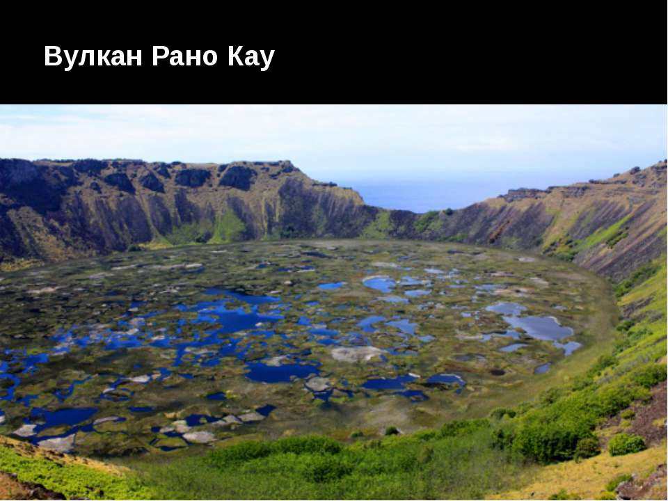 Вулкан Рано Кау