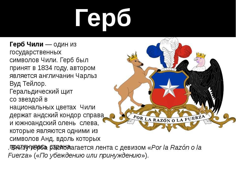 Герб Герб Чили— один из государственных символовЧили.Герббыл принят в183...