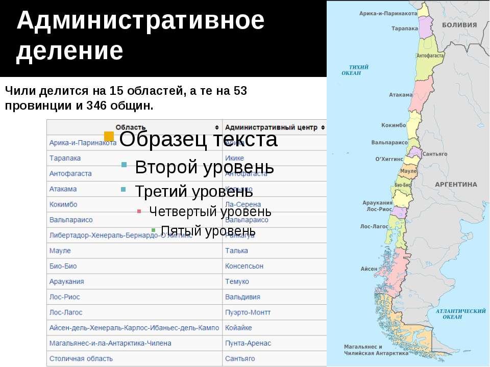 Административное деление Чили делится на 15 областей, а те на 53 провинции и ...
