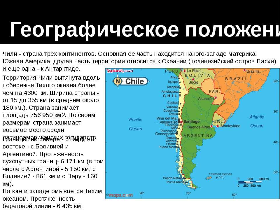 Географическое положение Чили - страна трех континентов. Основная ее часть на...