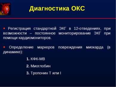Регистрация стандартной ЭКГ в 12-отведениях, при возможности – постоянное мон...