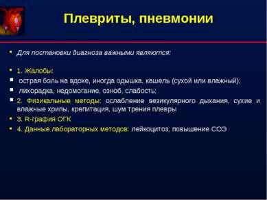 Плевриты, пневмонии Для постановки диагноза важными являются: 1. Жалобы: остр...