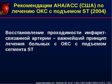 Рекомендации AHA/ACC (США) по лечению ОКС с подъемом ST (2004) Восстановление...