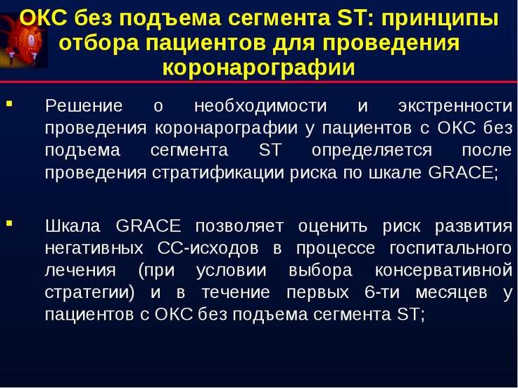 ОКС без подъема сегмента ST: принципы отбора пациентов для проведения коронар...