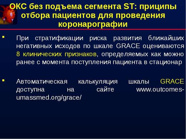 ОКС без подъема сегмента ST: приципы отбора пациентов для проведения коронаро...
