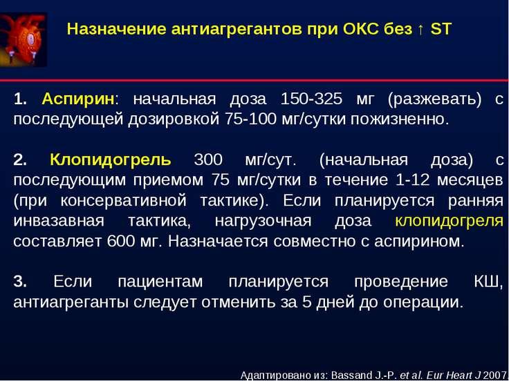 Назначение антиагрегантов при ОКС без ↑ ST 1. Аспирин: начальная доза 150-325...