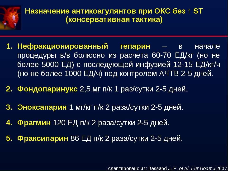 Назначение антикоагулянтов при ОКС без ↑ ST (консервативная тактика) Нефракци...