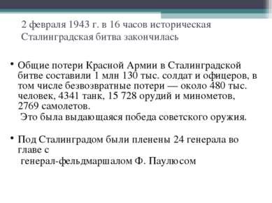 2 февраля 1943 г. в 16 часов историческая Сталинградская битва закончилась Об...