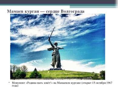 Мамаев курган — сердце Волгограда Монумент «Родина-мать зовёт!» на Мамаевом к...