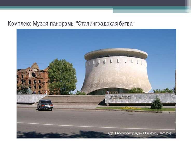 """Комплекс Музея-панорамы """"Сталинградская битва"""""""