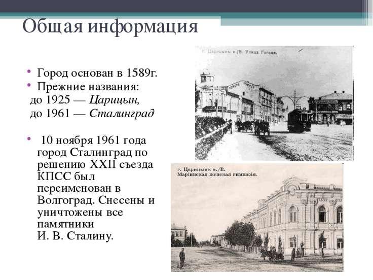 Общая информация Город основан в 1589г. Прежние названия: до 1925 — Царицын, ...