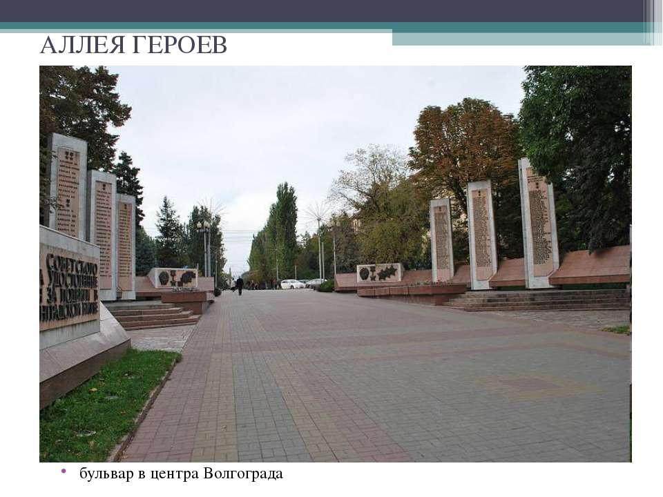 АЛЛЕЯ ГЕРОЕВ бульвар в центра Волгограда