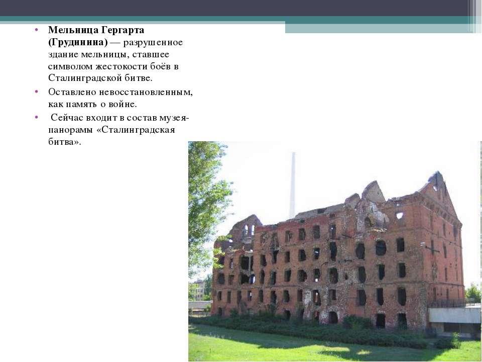 Мельница Гергарта (Грудинина)— разрушенное здание мельницы, ставшее символом...