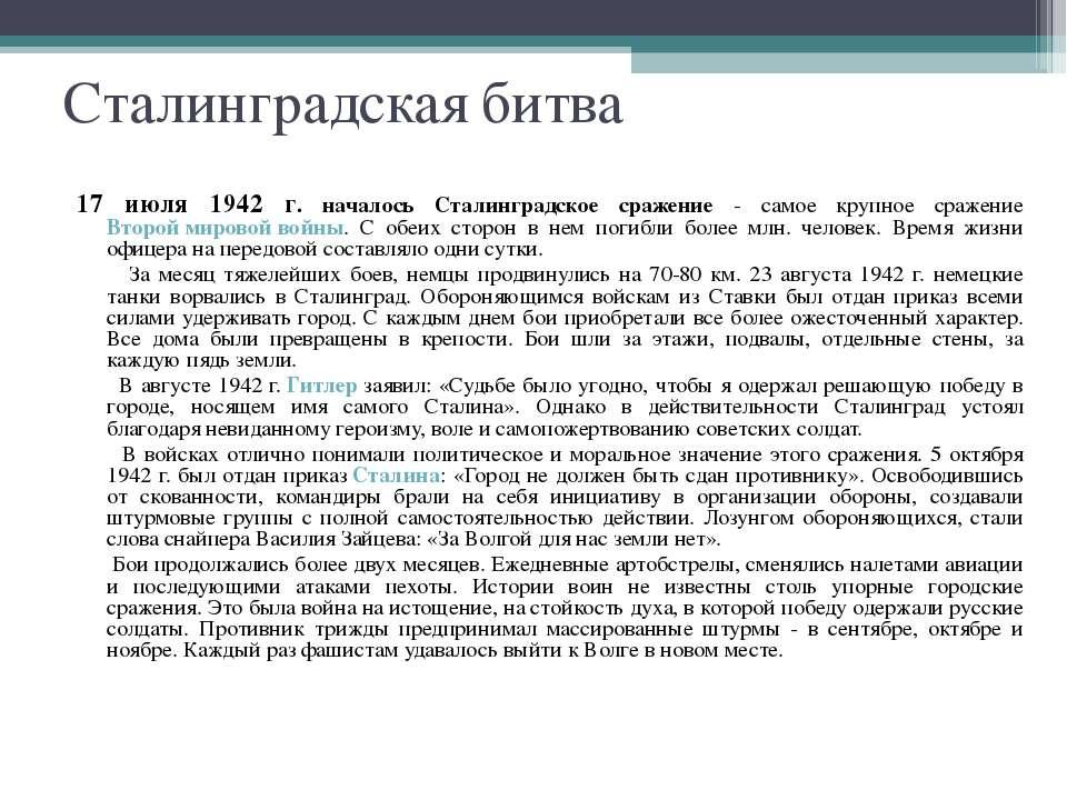 Сталинградская битва 17 июля 1942 г. началось Сталинградское сражение - самое...