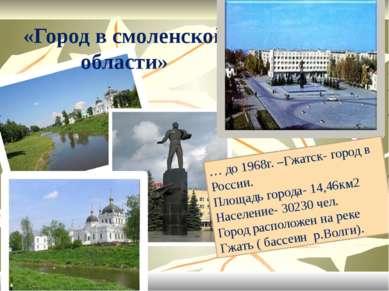 «Город в смоленской области» … до 1968г. –Гжатск- город в России. Площадь гор...