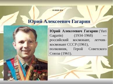 … и имя его Юрий Алексеевич Гагарин Юрий Алексеевич Гагарин(Yuri Gagarin) (...