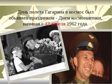 День полета Гагарина в космос был объявлен праздником - Днем космонавтики, на...
