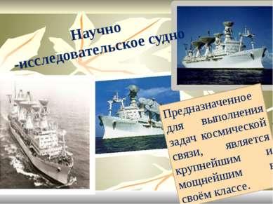 Научно -исследовательское судно Предназначенное для выполнения задач космичес...