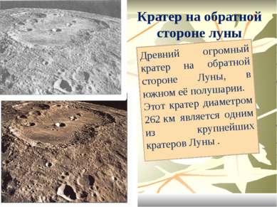 Кратер на обратной стороне луны Древний огромный кратер на обратной стороне Л...