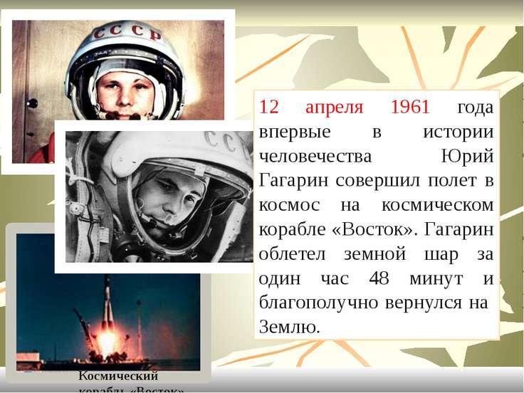Космический корабль «Восток» 12 апреля 1961 года впервые в истории человечест...