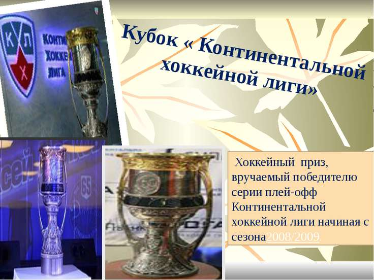 Кубок « Континентальной хоккейной лиги» Хоккейный приз, вручаемый победителю...