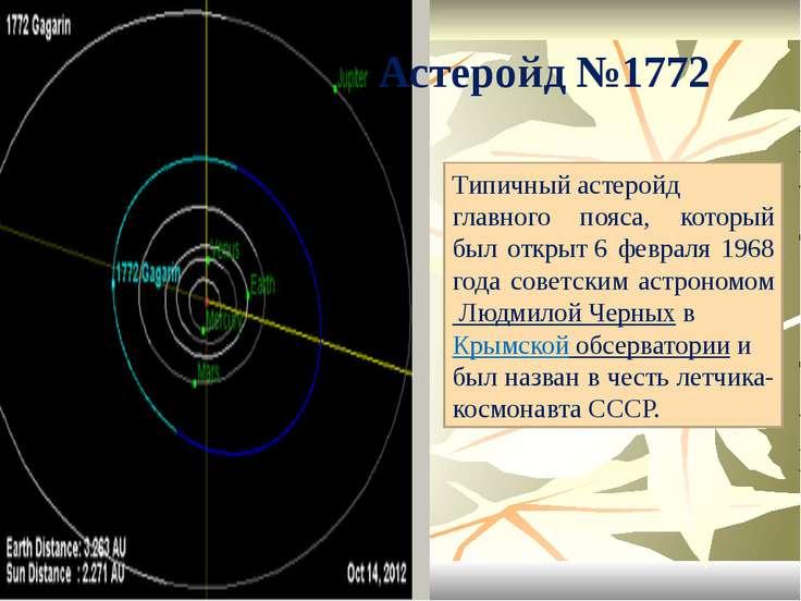 Астеройд №1772 Типичныйастеройд главного пояса, который был открыт6 февраля...